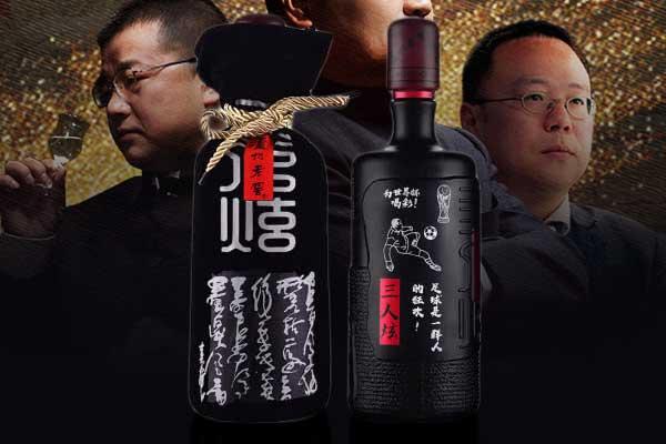 泸州老窖三人炫酒的价格