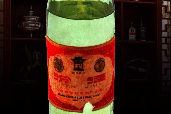 如何辨别收藏汾酒的真伪