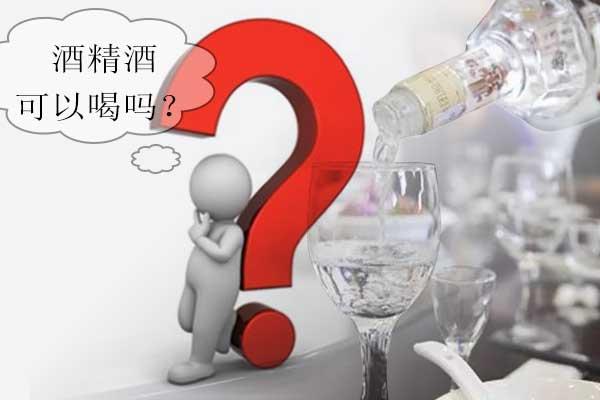 酒精酒可以喝还是不可以喝