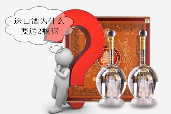 送白酒为什么不送1瓶而要送2瓶