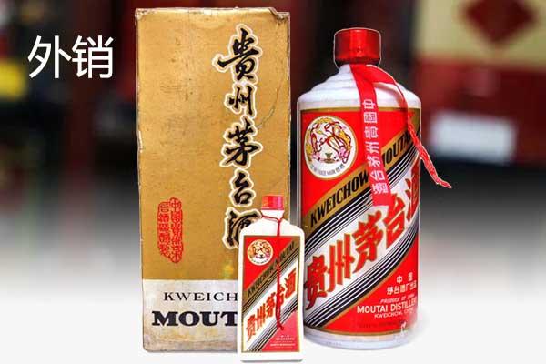 茅台酒出口版与国内出售的版本的不同