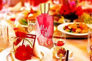 婚宴定制酒要怎么选择才显得上档次
