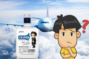 带您了解一下小瓶白酒可不可以带入上飞机以及飞机托运白酒的注意事项