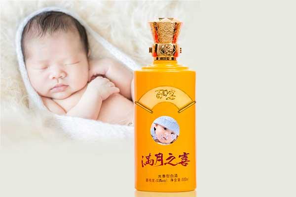 宝宝满月宴选什么酒-推荐选用定制酒,传递父母最好的祝福