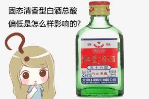 为大家分享下,固态清香型白酒总酸偏低是怎么样影响的