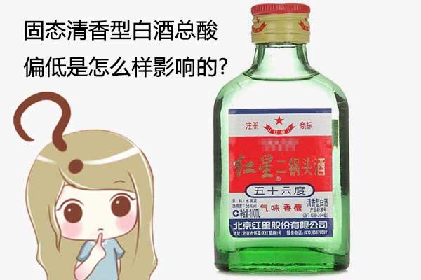 固态清香型白酒总酸偏低是怎么样影响的