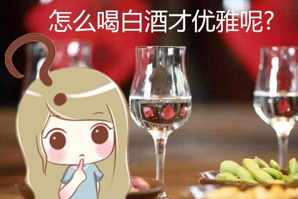 如何优雅的喝白酒
