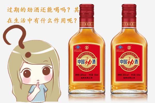 过期的劲酒还能不能喝以及过期的劲酒在生活中有什么作用