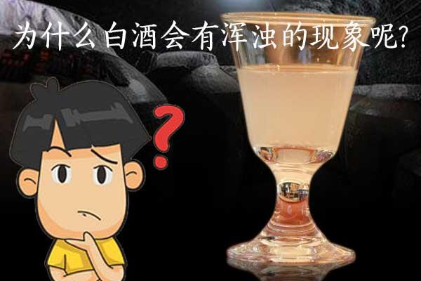 为什么清澈的白酒会有浑浊的现象