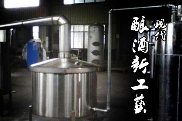 现代的酿酒新工艺具有哪些优势