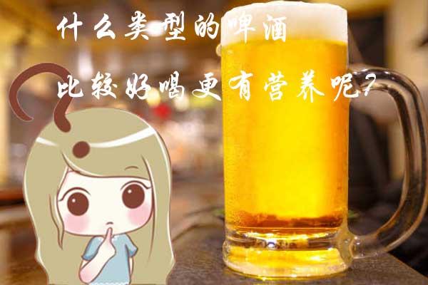 什么类型的啤酒比较好喝更有营养些