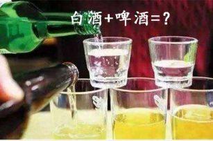 白酒和啤酒混喝的四大危害,酒水混喝有什么隐患