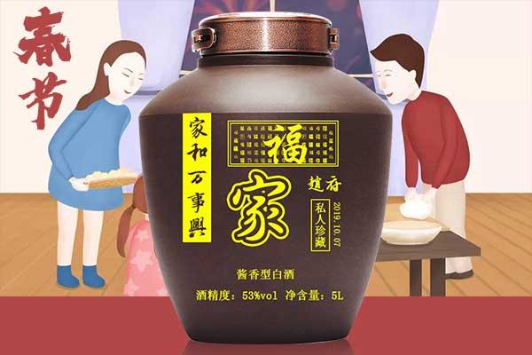 春节与家人团聚喝酒,就喝家宴定制酒