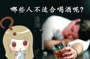 不适合喝酒的人有哪些?小编这就告诉大家不适合喝酒的7类人