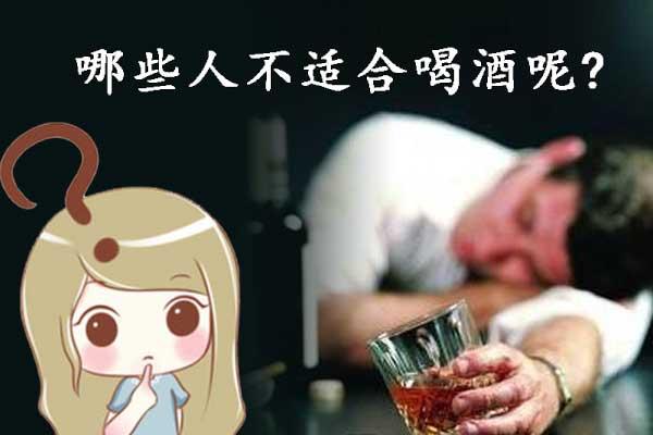 不适合喝酒的人有哪些-小编这就告诉大家不适合喝酒的7类人