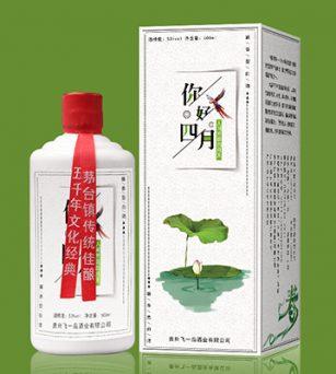 个性化定制酒(四月.你好)酱香型53度茅台镇原浆窖藏