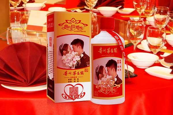 婚宴定制酒