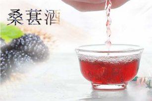 桑葚酒酸了能不能喝?是什么原因导致它变酸的呢?
