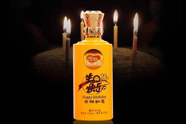 庆祝生日喝什么酒呢-生日宴会选择用定制酒,更加的独特难忘