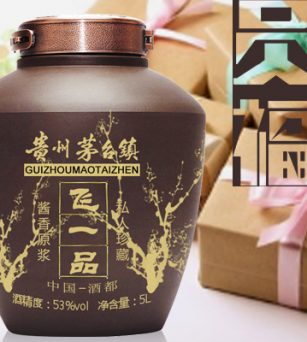 员工福利定制白酒(坛装) 贵州53度酱香陈酿原浆