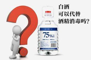 白酒能不能代替酒精消毒?