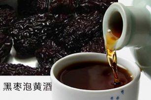 黑枣可不可以泡黄酒?黄酒泡黑枣有着哪些好处呢?