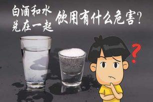 白酒和水兑在一起饮用有什么影响?