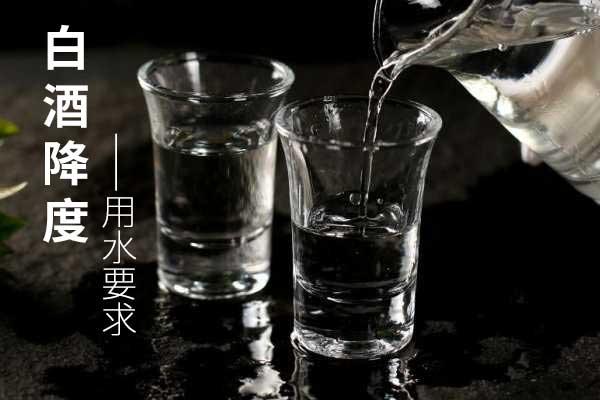 白酒在酿造过程中降度用水有哪些要求
