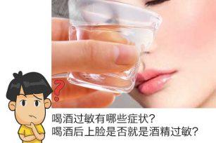 喝酒后上脸是否就是酒精过敏?以及喝酒过敏有哪些症状?