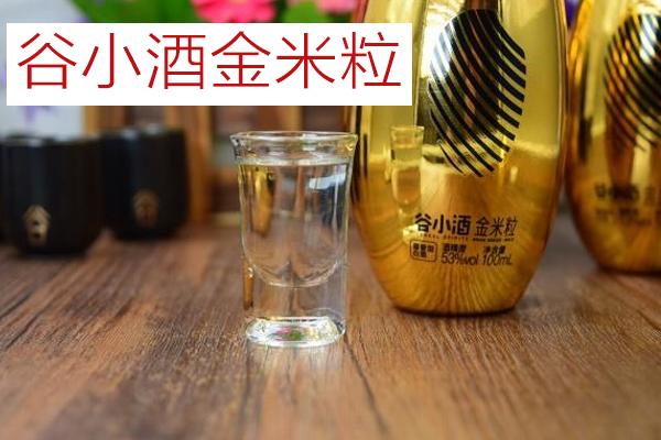 谷小酒金米粒是一款怎么样的酒