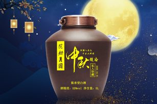 中秋节之文化,其中秋送礼不如就送中秋定制酒,大展品位