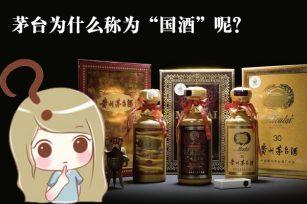 """我国有无数的名酒,为什么只有茅台称为""""国酒""""呢?"""