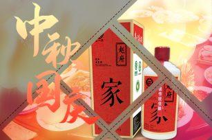 中秋节家庭聚会,团聚一堂,此时用什么酒比较好呢?