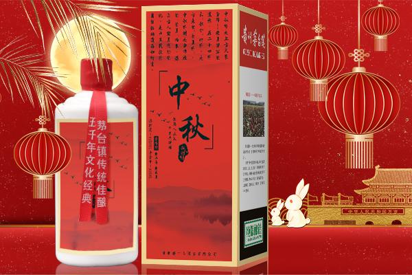中秋国庆用酒,选定制酒凸显不一样的文化