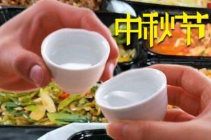 中秋节喝什么酒好呢?以及为什么要喝酒?