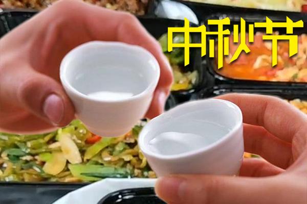 中秋节喝什么酒好