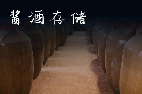 酿造优质酱香型白酒四个条件是必备