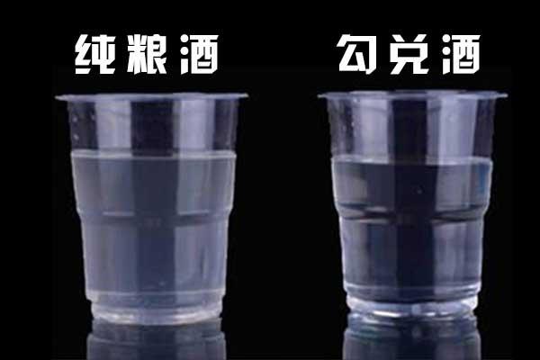 如何区分勾兑酒与纯粮食酒
